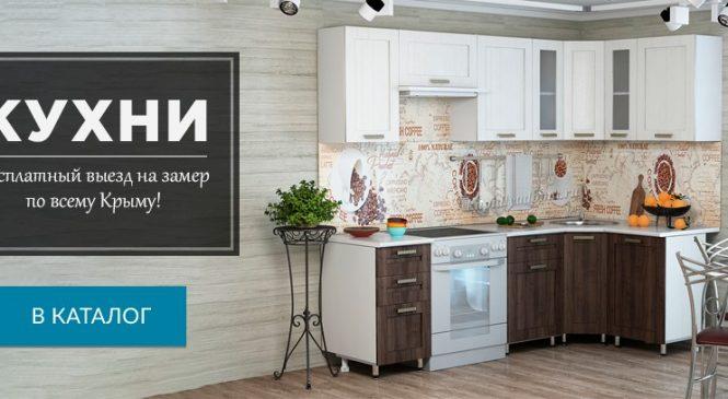 Покупка мебели в Крыму и Севастополе через интернет-магазин